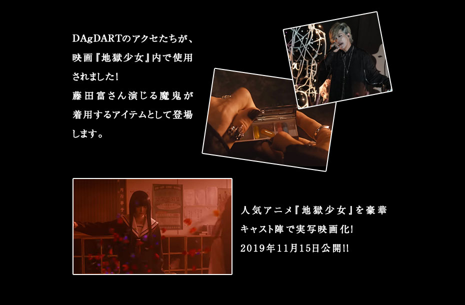 DAgDARATのアクセたちが、映画『地獄少女』内で使用されました藤田富さん演じる魔鬼が着用するアイテムとして登場します。 人気アニメ『地獄少女』を豪華キャスト陣で実写映画化!2019年11月15日公開!!