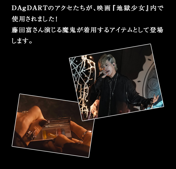 DAgDARATのアクセたちが、映画『地獄少女』内で使用されました藤田富さん演じる魔鬼が着用するアイテムとして登場します。