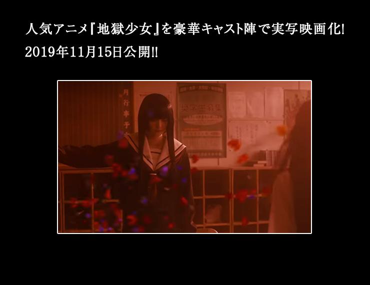 人気アニメ『地獄少女』を豪華キャスト陣で実写映画化!2019年11月15日公開!!